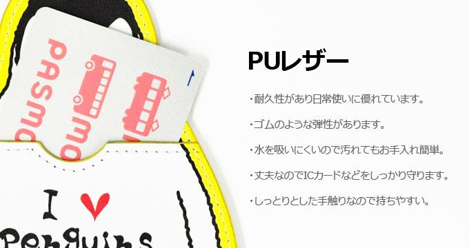 PUレザーパスケースの特徴