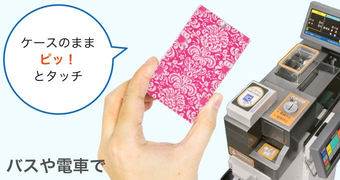 耐久性に優れたアクリル素材!ICカードの取り出しが簡単!