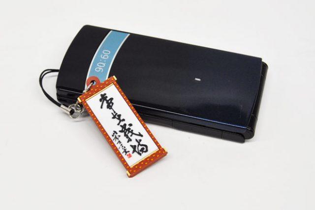 半立体携帯アクセサリー 2D 有限会社飯田呉服店さま