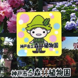 シールクリーナー 神戸公園緑化協会さま