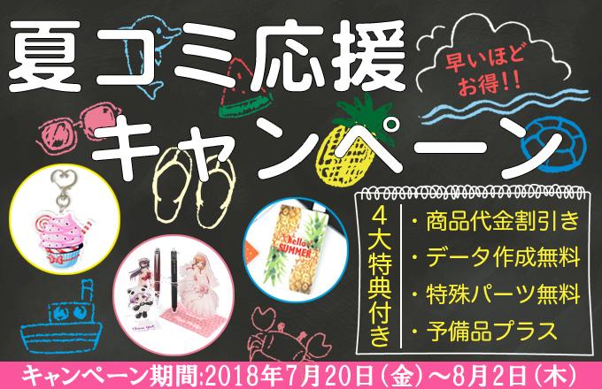早いほどお得!!夏コミ応援キャンペーン