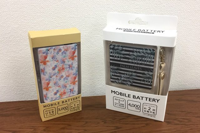 モバイルバッテリーを販促品・ノベルティとして製作する際のメリットとデメリット