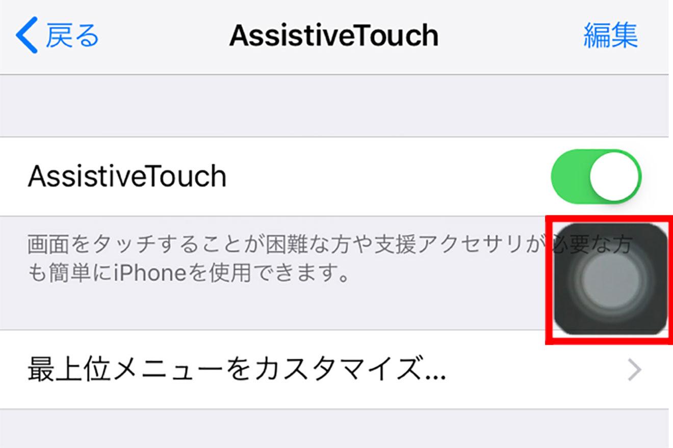 iPhone7/8で使用するときのご注意