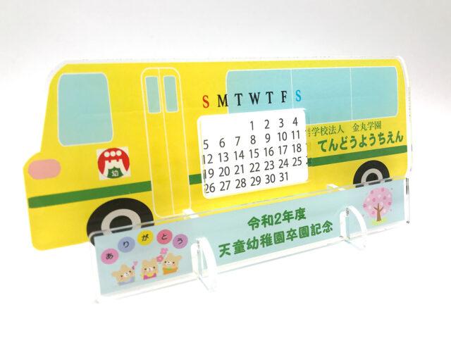 幼稚園卒園記念品のアクリル万年カレンダー